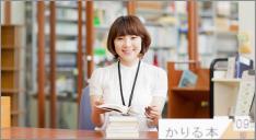 大学・図書館ソリューション