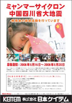 ミャンマーサイクロン/中国 四川省地震災害:募金活動を実施