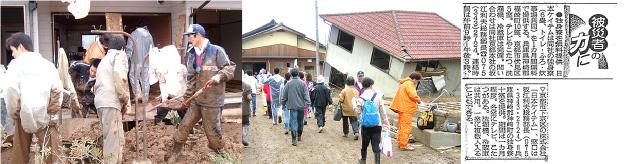 台風23号の被害復旧支援に参加