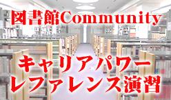 図書館community