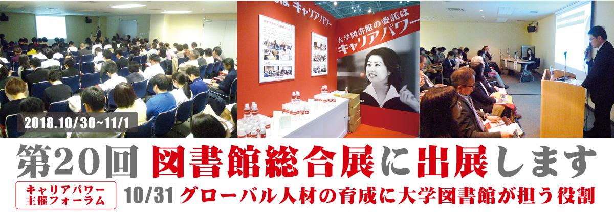 第20回図書館総合展