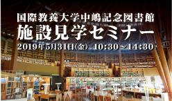 国際教養大学中嶋記念図書館見学セミナーレポート