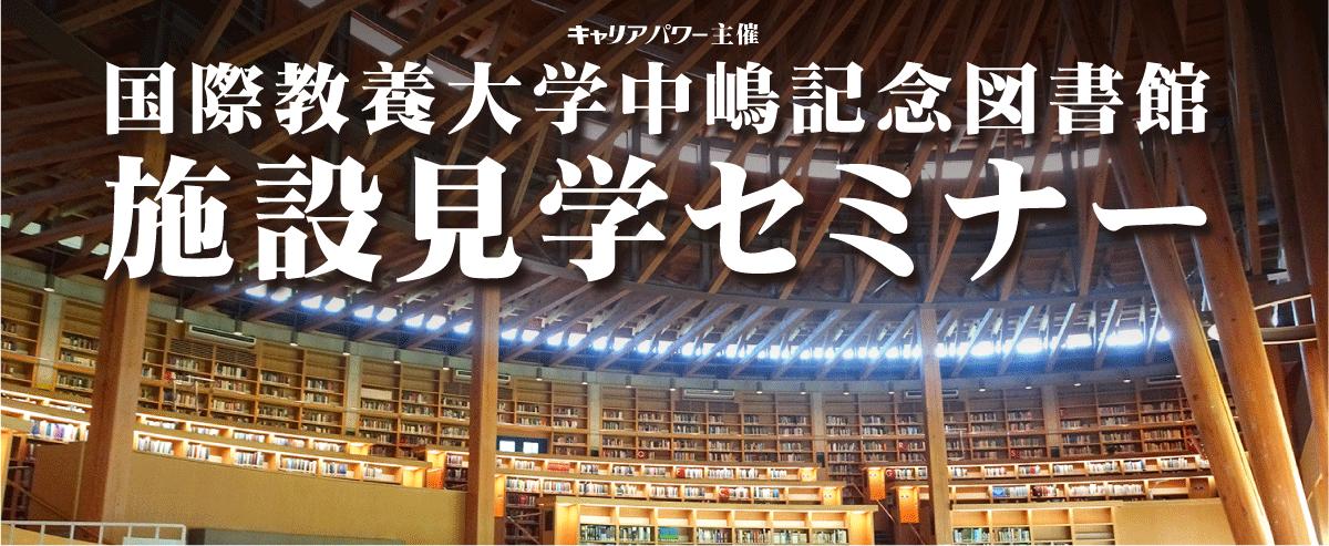 国際教養大学中嶋記念図書館施設見学セミナー