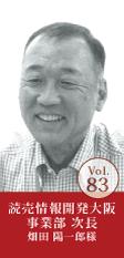 読売情報開発大阪 事業部 次長 畑田 陽一郎様