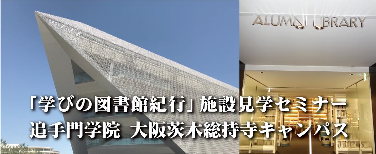 追手門学院大阪総持寺キャンパス見学セミナー