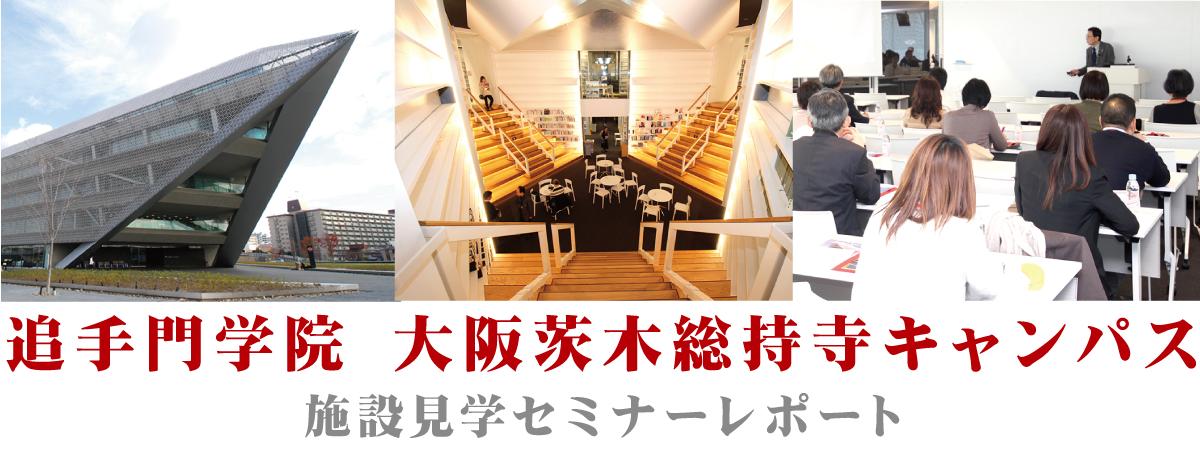 追手門大学総持寺キャンパス見学セミナーレポート
