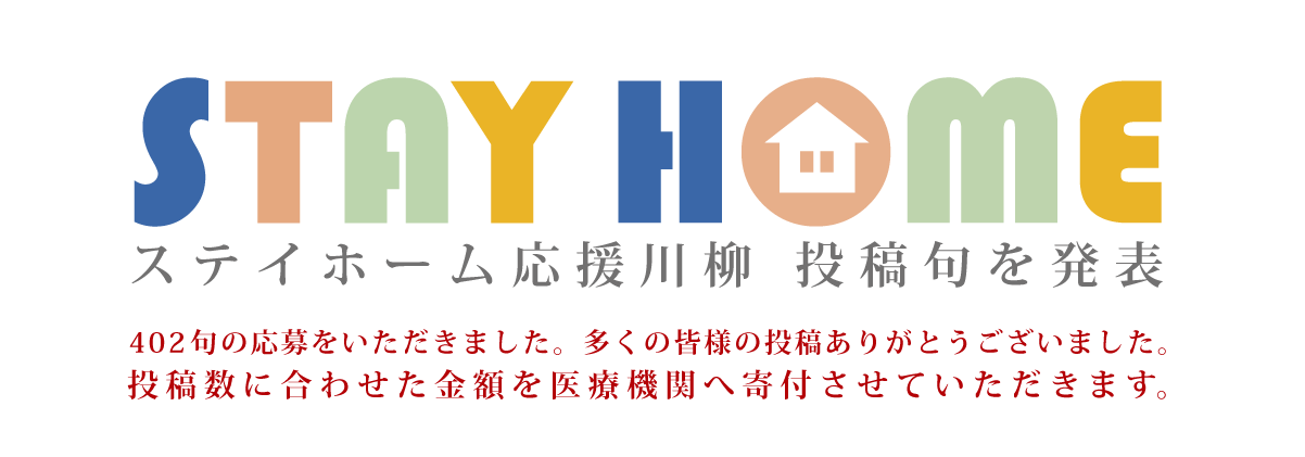 STAYHOME応援川柳 投稿句を発表
