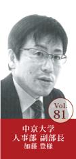 中京大学 人事部 副部長 加藤 豊様