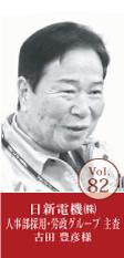 日新電機 人事部 採用 労政グループ 主査 古田 豊彦様