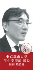 東京都市大学 学生支援部 部長 住田 曉弘様