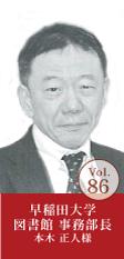 早稲田大学 図書館 事務部長  本木 正人様