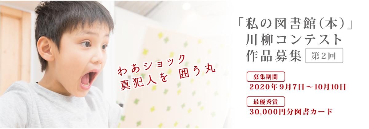私の図書館(本)川柳コンテスト作品募集