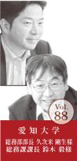 愛知大学 総務部 部長 久次米 剛生様 総務課 課長 鈴木 毅様