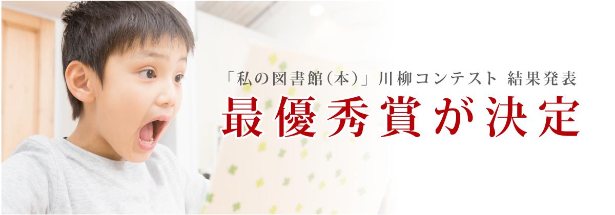 キャリアパワー図書館川柳結果発表