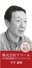 株式会社ワコール WEB販売事業部 カスタマーセンター長 寺井 誠様
