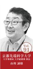 京都先端科学大学 大学総務部部長 由利 誠様